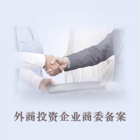 外商投资企业商委备案