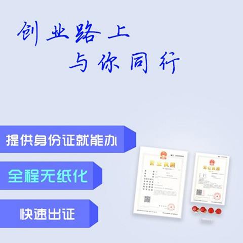 电子商务营业执照申请