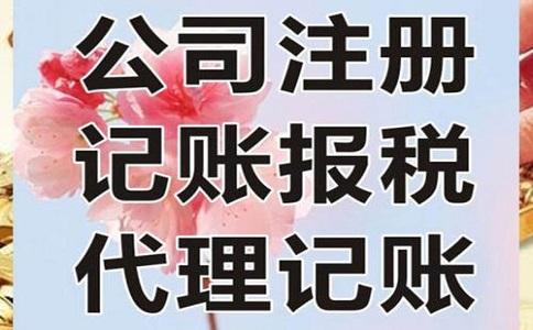 成都温江区代理记账公司的收费标准!