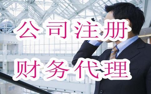 成都市温江区注册公司,哪家好?