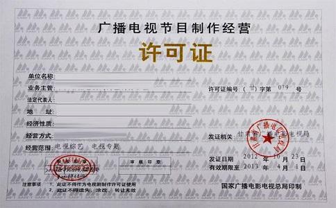 申请广播电视节目制作经营许可证