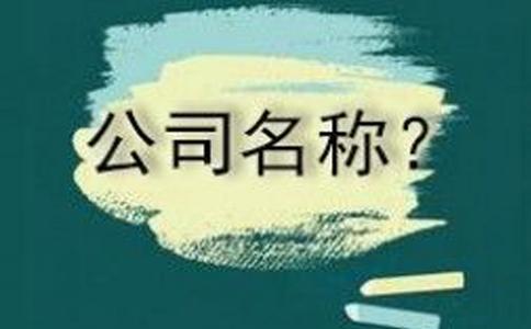 成都新津公司注册名称如何规范填写?