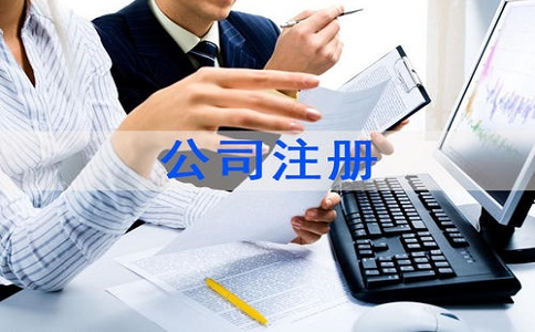 成都注册一家金融服务公司需要考虑哪些因素!