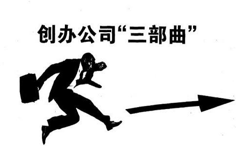成都锦江区注册一家公司的过程