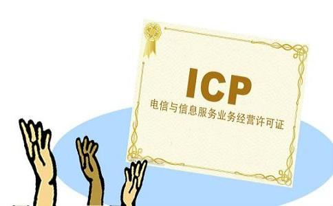 成都怎么办理ICP经营许可证?