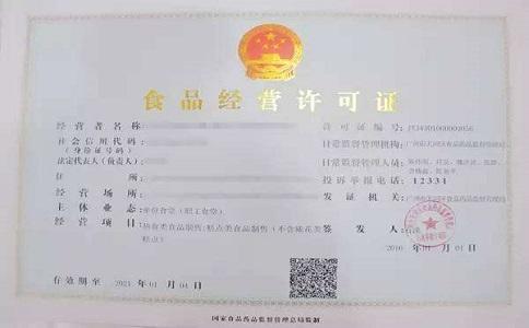 成都成华区怎么申请餐饮经营许可?