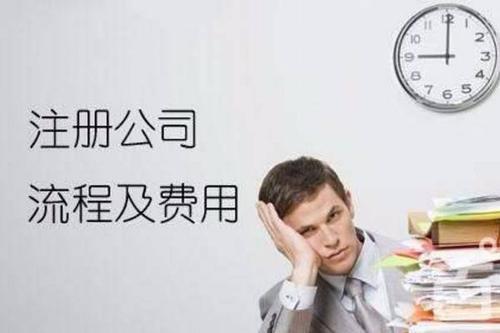 成都大邑县江注册公司的流程是怎样的?