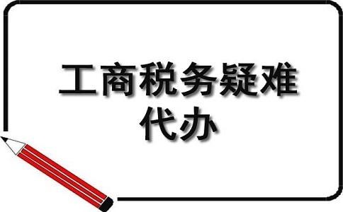 成都公司做账报税小课堂!