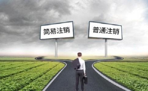 成都公司注册如何区分吊销营业执照和注销登记?
