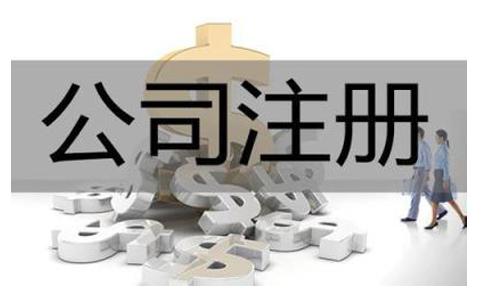 成都郫县公司注册需要准备的材料有哪些