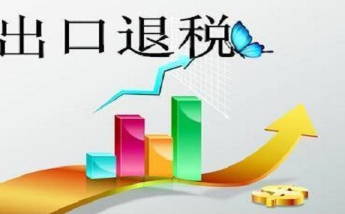 成都企业出口退税应如何办理?