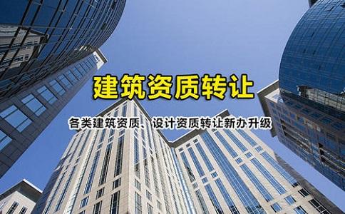 企业应如何选择建筑资质代办公司?