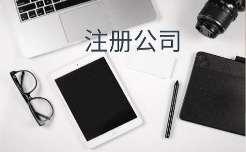 成都电子商务公司注册需要什么条件呢?