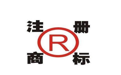 申请注册商标如何选择代理机构