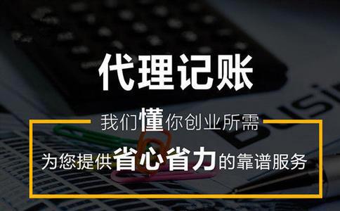 成都锦江区注册公司后要代理记账吗?