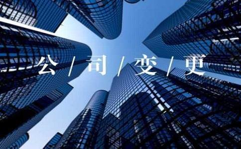 成都内资公司变更外资企业需要准备哪些资料和步骤