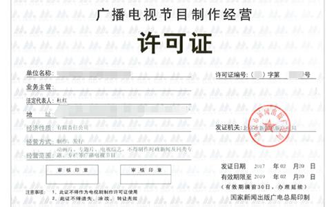 广播电视节目制作经营许可证的申请条件