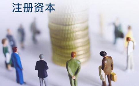 企业注册资金变更减少有哪些流程