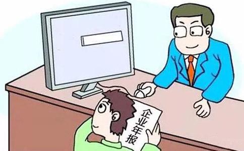 企业年报所需汇报的内容有哪些