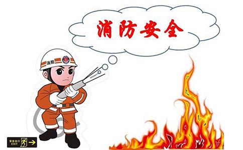 消防安全许可证的范围都有哪些