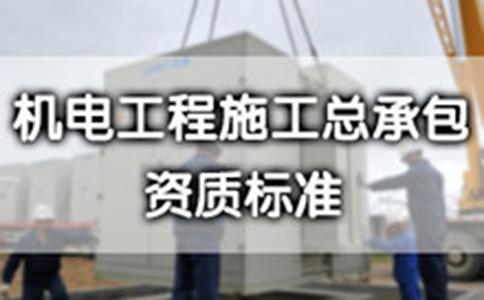 如何区分电力施工总承包资质和机电工程施工总承包资质