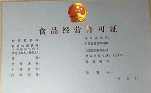 申请食品经营许可证需要提交哪些材料呢