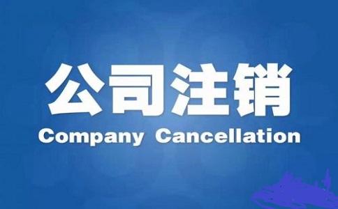成都锦江区分公司注销流程有哪些步骤