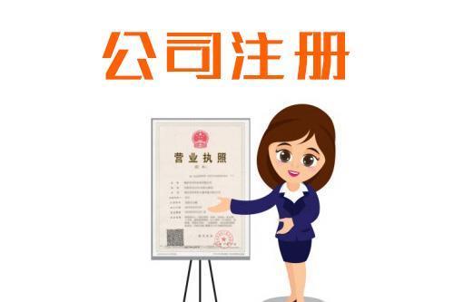 成都锦江区注册有限责任公司需要哪些条件