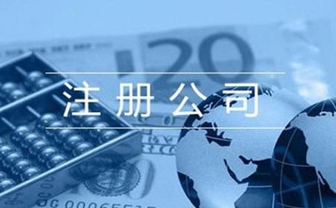 成都锦江区有限公司注册需满足什么条件?要多少钱?