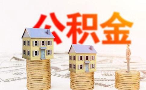 住房公积金账户注销的方法