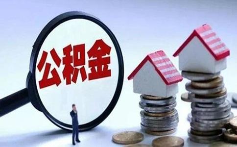 住房公积金的提取流程是什么