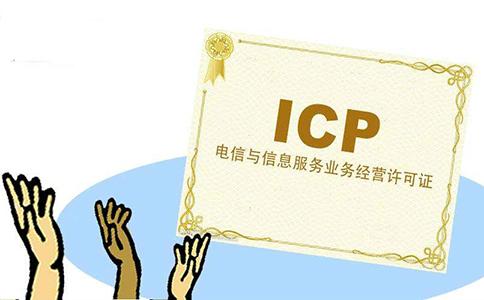 icp许可证的费用是多少
