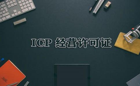 ICP经营许可证办理的流程有哪些