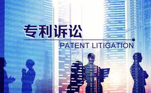 专利侵权诉讼流程是怎样的