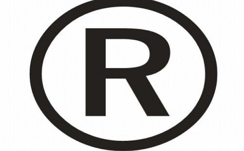 注册R商标流程有哪些