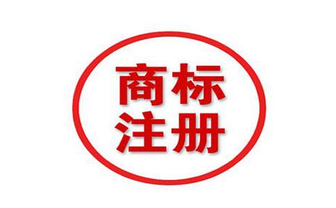 商标注册代办哪家机构靠谱