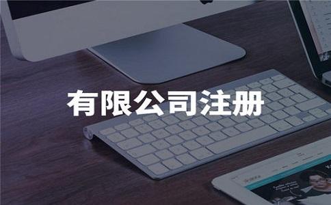 成都龙泉驿区小规模公司注册需要多少费用?