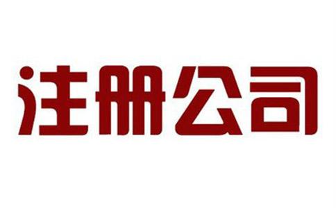 四川注册公司代理哪家好?应该如何选择?