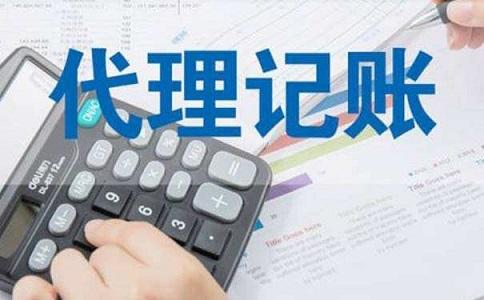 成都电商公司寻求代理记账服务需要注意什么?